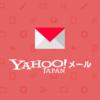 Yahoo!メール - 無料なのに充実! すぐに使えるメール